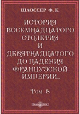 История восемнадцатого столетия и девятнадцатого до падения Французской империи с особенно подробным изложением хода литературы. Т. 8