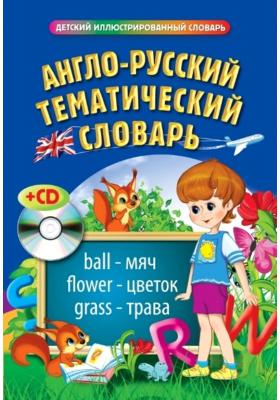 Англо-русский тематический словарь ( + CD-ROM)