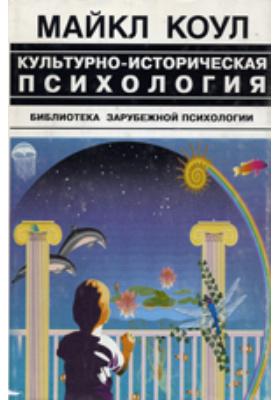 Культурно-историческая психология. Наука будущего