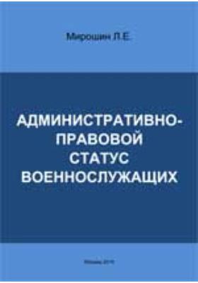 Административно-правовой статус военнослужащих