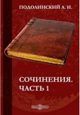 Сочинения, Ч. 1