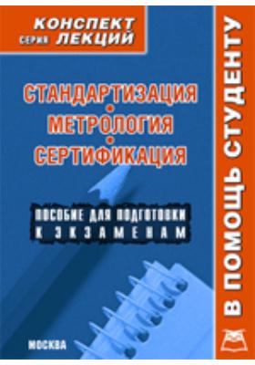 Стандартизация, метрология, сертификация : Конспект лекций: учебное пособие