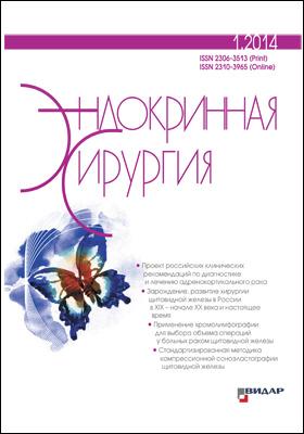 Эндокринная хирургия = Endocine Surgery: журнал. 2014. № 1