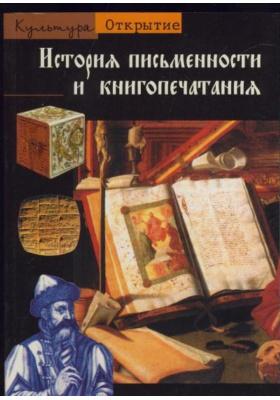История письменности и книгопечатания = L'?critude m?moire des hommes