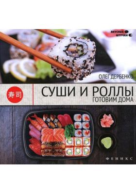 Суши и роллы. Готовим дома : 2-е издание