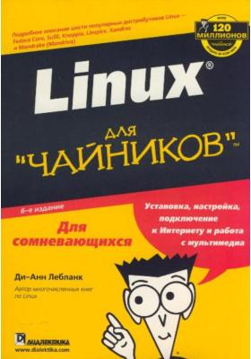 """Linux для """"чайников"""" = Linux for Dummies : 6-е издание"""