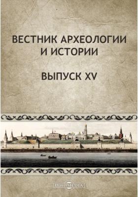 Вестник археологии и истории. Вып. XV