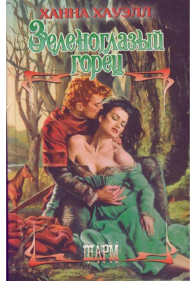 Зеленоглазый горец = Highland Wolf : Роман
