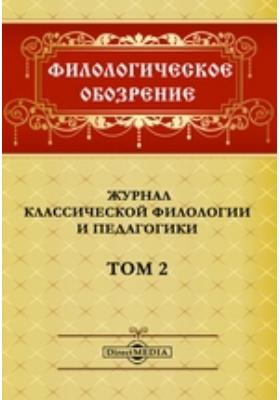 Филологическое обозрение. Журнал классической филологии и педагогики. 1892. Т. 2