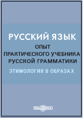 Русский язык. Опыт практического учебника русской грамматики. Этимология в образах