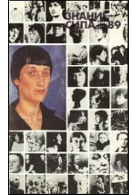 Знание-сила: журнал. 1989. № 11