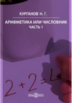 Арифметика или числовник, Ч. 1