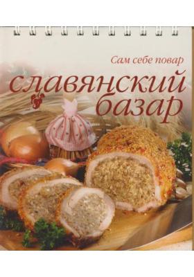Славянский базар : Блюда болгарской кухни