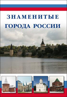 Знаменитые города России: научно-популярное издание