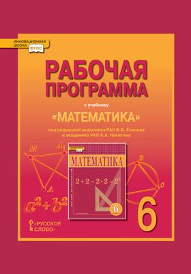 Рабочая программа к учебнику «Математика». 6 класс. Под ред. В.В. Козлова и А.А. Никитина: методическое пособие
