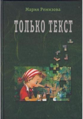 Только текст. Постсоветская проза и ее отражение в литературной критике