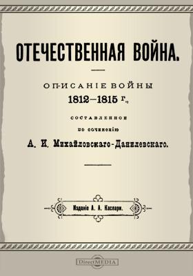 Отечественная война : описание войны 1812-1815 г, составленное по сочинению А. И. Михайловского-Данилевского