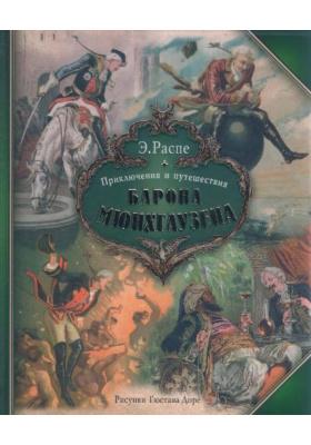 Приключения и путешествия барона Мюнхаузена