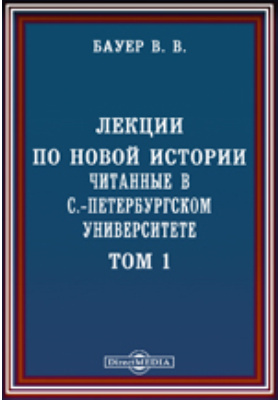 Лекции по новой истории, читанные в С.-Петербургском университете. Т. 1