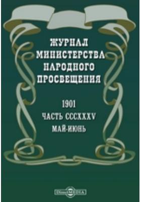 Журнал Министерства Народного Просвещения. 1901. Май-июнь, Ч. 335