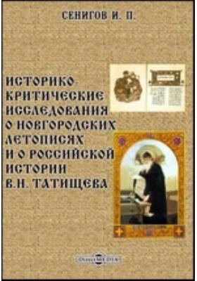 Историко-критические исследования о Новгородских летописях и о Российской истории В.Н. Татищева: публицистика