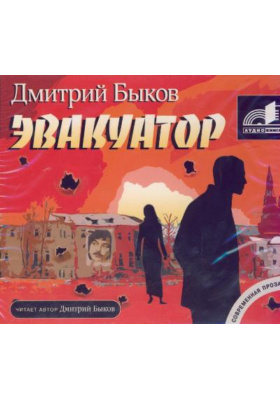 Эвакуатор : Аудиокнига