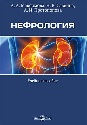 Нефрология: учебное пособие