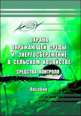 Охрана окружающей среды и энергосбережение в сельском хозяйстве : средства контроля: учебное пособие
