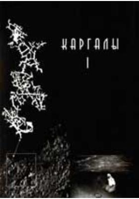 Каргалы. Т. 1. Геолого-географические характеристики: История открытий, эксплуатации и исследований: Археологические памятники