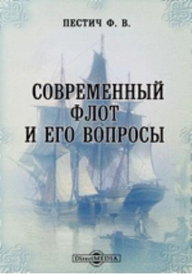 Современный флот и его вопросы