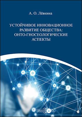 Устойчивое инновационное развитие общества : онто-гносеологические аспекты: монография