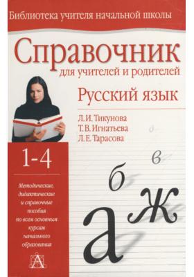 Русский язык в начальной школе. 1-4 : Справочник для учителей и родителей