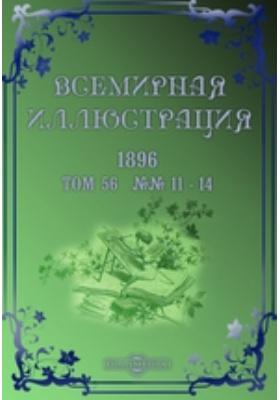 Всемирная иллюстрация. 1896. Т. 56, №№ 11-14