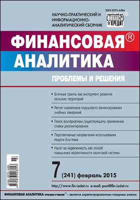 Финансовая аналитика = Financial analytics : проблемы и решения: журнал. 2015. № 7(241)