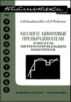 Аналого-цифровые преобразователи систем автоматического контроля