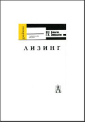 Лизинг: учебное пособие