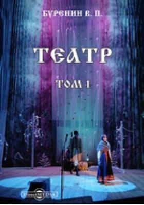 Театр. Т. 1