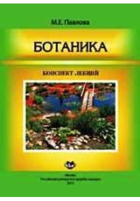 Ботаника : конспект лекций: учебное пособие