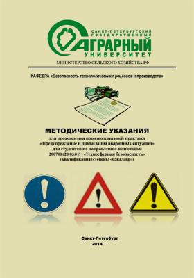 Методические указания для прохождения производственной практики «Предупреждение и ликвидация аварийных ситуаций»