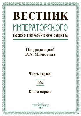 Вестник Императорского Русского географического общества. 1852: журнал. 1852. Часть 1. Книга 1