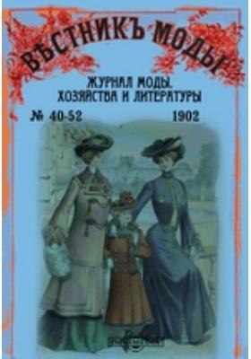 Вестник моды: журнал. 1902. № 40-52