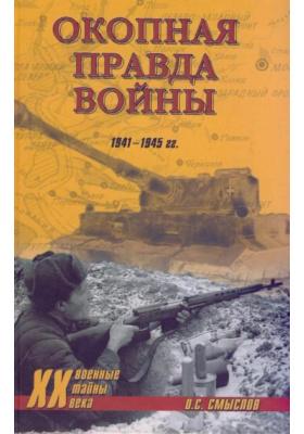 Окопная правда войны : 1941-1945 гг