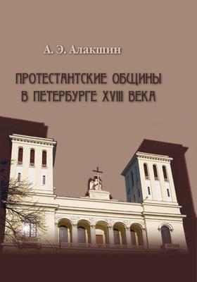Протестантские общины в Петербурге XVIII века: монография