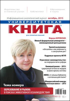 Университетская книга: журнал. 2015. октябрь