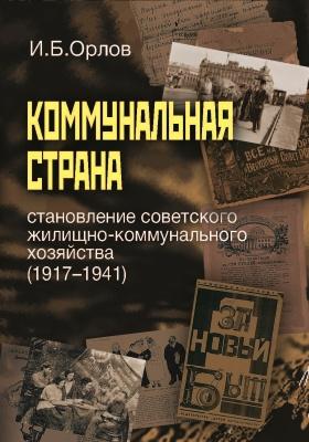 Коммунальная страна : становление советского жилищно-коммунального хозяйства (1917–1941): научное издание