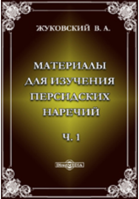 Материалы для изучения персидских наречий: вонишун, кохруд, кешэ, зэфрэ, Ч. 1. Диалекты полосы города Кашана