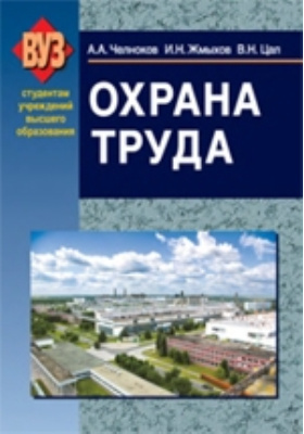 Охрана труда: учебник
