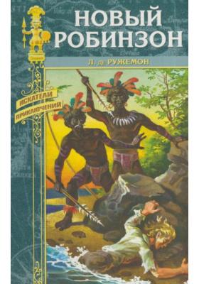 Новый Робинзон = The Adventures of Louis de Rougemont, As Told by Himself : Роман