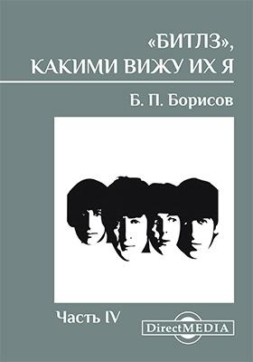 «Битлз», какими вижу их я: книга-исследование, Ч. 4