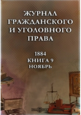 Журнал гражданского и уголовного права: журнал. 1884. Книга 9, Ноябрь